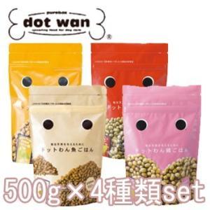 キャンペーン ドットわん食べ比べセット(牛・鶏・豚・魚)500g×4種類 正規品|petwill30