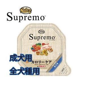 Supremo シュプレモ カロリーケア 全犬種用 成犬用 正規品|petwill30