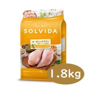 SOLVIDA ソルビダ グレインフリー チキン 室内飼育子犬用 1.8kg 正規品|petwill30