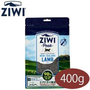 ジウィピーク ZiwiPeak エアドライ・キャットフード ラム400g
