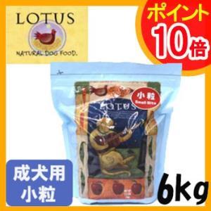 ロータス アダルト チキンレシピ 小粒 6kg