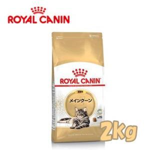ロイヤルカナン フィーラインブリードニュートリション メインクーン 成猫用 2kg