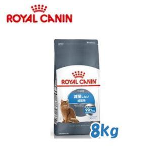 ロイヤルカナン フィーラインケアニュートリション ライトウェイトケア(肥満気味の成猫用) 8kg