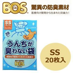 うんちが臭わない袋 BOS(ボス) ペット用 SSサイズ 20枚入