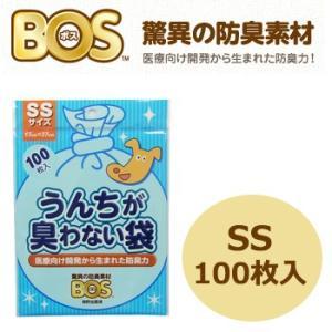 うんちが臭わない袋 BOS(ボス) ペット用 SSサイズ 100枚入