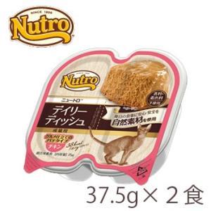 ニュートロ キャット デイリー ディッシュ 成猫用 チキン グルメ仕立てのパテタイプ トレイ(37....