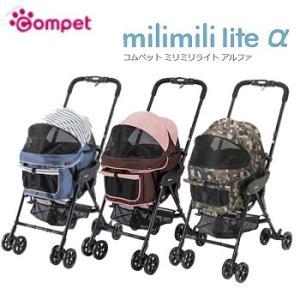 コンビ コムペット ミリミリライトアルファ(milimili lite α)|petwill30