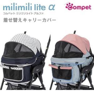 コンビ コムペット ミリミリライトアルファ(milimili lite α)着せ替えカバー|petwill30