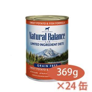ナチュラルバランス スイートポテト&フィッシュ缶 ドッグフー...