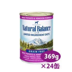 ナチュラルバランス スイートポテト&ベニソン缶 ドッグフード...
