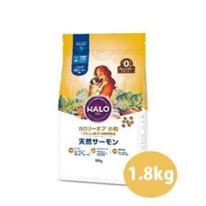 HALO ハロー アダルトカロリーオフ 天然サーモン 小粒 1.8kg|petwill30