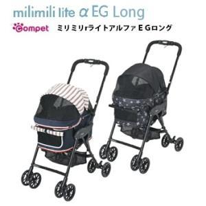 コムペット ミリミリ ライト アルファEGロング(milimili lite αEG Long)|petwill30