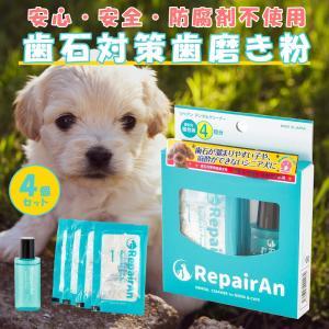 【送料無料】RepairAn リペアン デンタルクリーナー 4個入 犬用/猫用 歯石対策 歯磨き粉