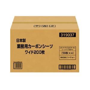 日本製業務用カーボンシーツワイド 200枚|petyafuupro