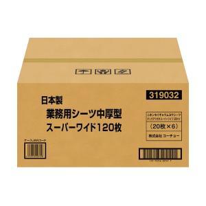 日本製業務用シーツ中厚型スーパーワイド120枚|petyafuupro