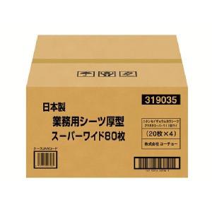 日本製業務用シーツ厚型スーパーワイド80枚|petyafuupro