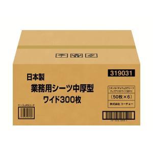 日本製業務用シーツ中厚型ワイド300枚|petyafuupro