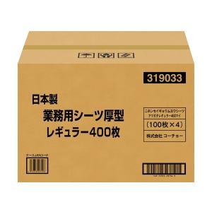 日本製業務用シーツ厚型レギュラー400枚|petyafuupro