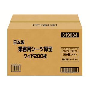 日本製業務用シーツ厚型ワイド200枚|petyafuupro