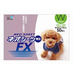 犬用シーツ ネオ シーツFXワイド 1ケース(50枚×8袋)|petyafuupro