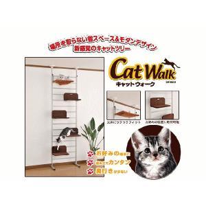 ボンビ キャットウォーク (Cat Walk) |petyafuupro