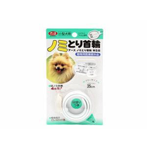 ノミとり首輪 小型犬用ブリスター|petyafuupro