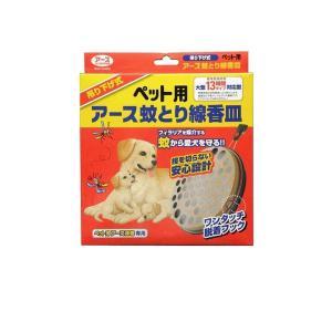アース ペット用蚊とり線香皿 13Hタイプ|petyafuupro