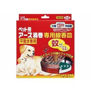 ペット用アース渦巻き線香皿 平置き専用|petyafuupro