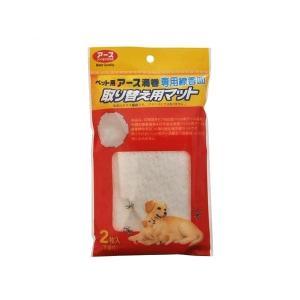 アース渦巻専用線香皿 ペット用 取替えマット 2枚入|petyafuupro