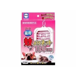 アース 薬用蚊よけネット 130日用|petyafuupro