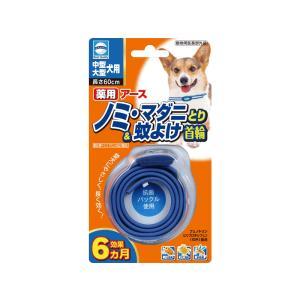 薬用ノミとり&蚊よけ首輪 中型・大型犬用|petyafuupro