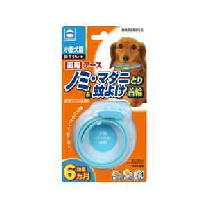 薬用ノミとり&蚊よけ首輪 小型犬用|petyafuupro