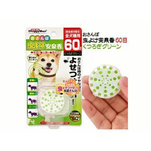 おさんぽ虫よけ安泉香 60日 くつろぎグリーン 全犬種用