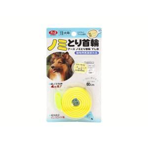 【ネコポス便対応】ノミとり首輪 中・大型犬用ブリスター 送料260円|petyafuupro