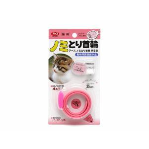【ネコポス便対応】アースノミとり首輪 猫用ブリスター 送料260円|petyafuupro