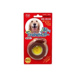 【ネコポス便対応】アース 薬用ノミとりファッションカラー 中・大型犬用 送料260円|petyafuupro