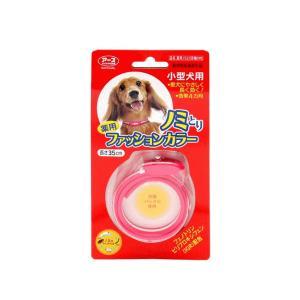 【ネコポス便対応】アース 薬用ノミとりファッションカラー 小型犬用 送料260円|petyafuupro