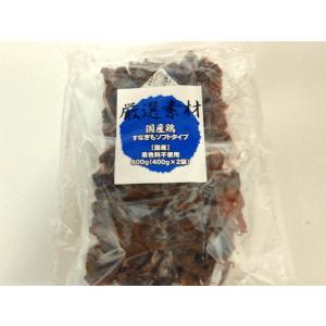【現品限り】厳選素材 国産鶏すなぎもソフト800g(400g×2袋)着色料不使用 九州ペットフード|petyafuupro