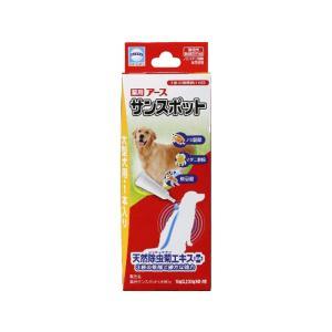 【ネコポス便対応】アース・バイオケミカル 薬用アースサンスポット 大型犬用 1本入り 送料260円|petyafuupro