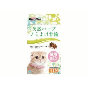 【ネコポス便対応】CattyMan 天然ハーブ ノミよけ首輪 猫用 送料260円|petyafuupro