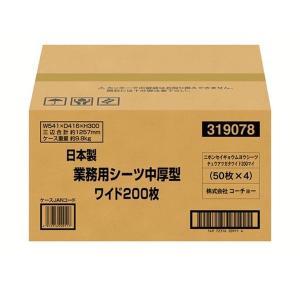 日本製 業務用シーツ中厚型 ワイド ( 200枚 )|petyafuupro