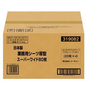日本製 業務用厚型シーツ スーパーワイド80枚 petyafuupro