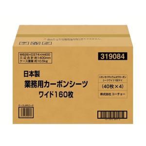 日本製 業務用カーボンシーツ ワイド ( 160枚 )|petyafuupro