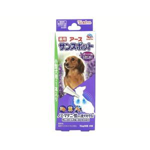【ネコポス便対応】サンスポット ラベンダー小型犬 1本入 送料260円|petyafuupro