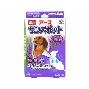 【ネコポス便対応】サンスポット ラベンダー小型犬 3本入 送料260円|petyafuupro