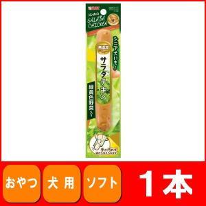 犬 おやつ ゴン太のサラダチキン 緑黄色野菜入り 1本|petyafuupro