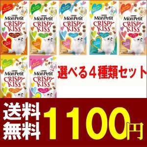 【送料無料】モンプチ クリスピーキッス!選べる4種類セット|petyafuupro