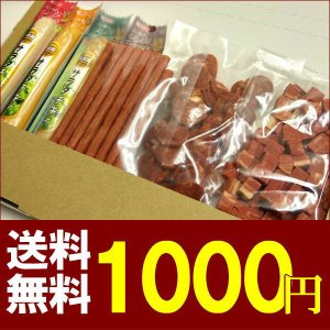 1000円ポッキリ ポイント消化 愛犬用柔らかおやつ7点セット 送料無料|petyafuupro