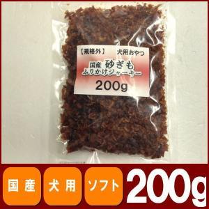 犬 おやつ 規格外 国産砂肝ふりかけジャーキー200g|petyafuupro