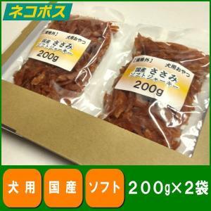 犬 おやつ 規格外国産ささみジャーキー200g×2袋 国産 犬用 送料260円|petyafuupro
